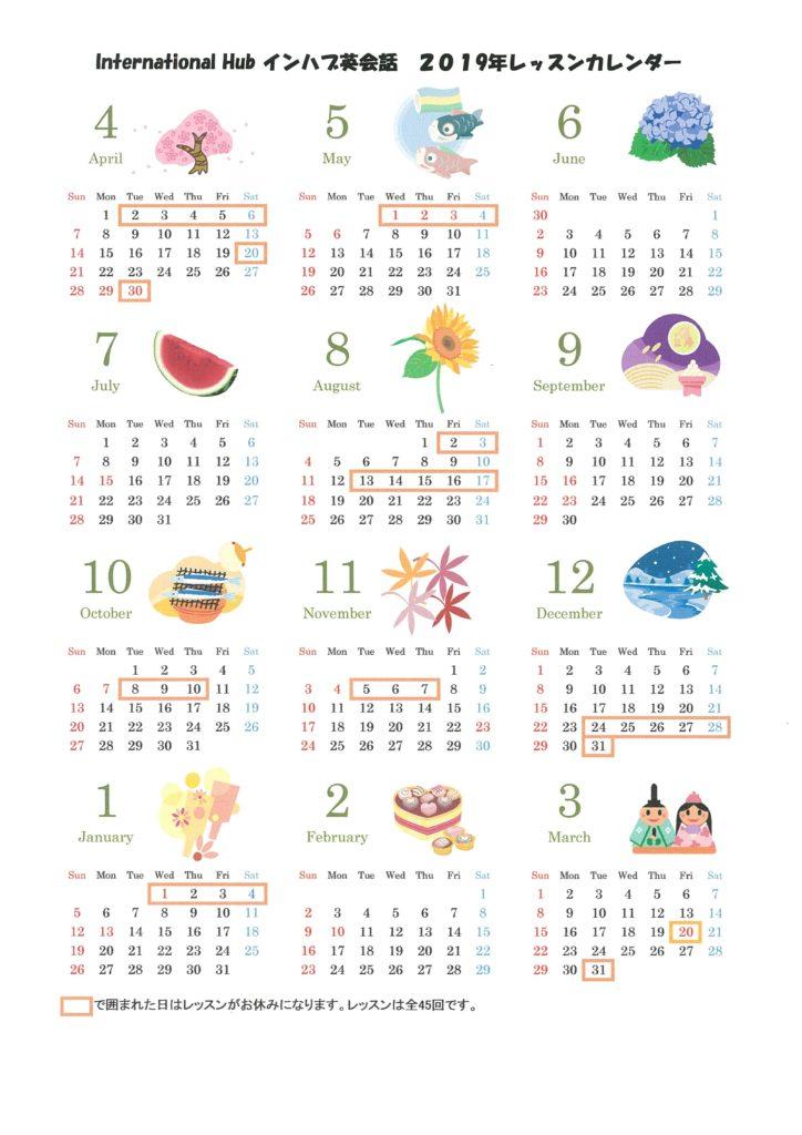 インハブ英会話のレッスンカレンダーです。全コース1年45回レッスンで設定しています。