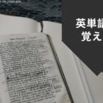 【入門~中級】英単語の覚え方